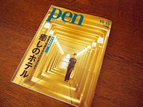 Pen 癒しのホテル