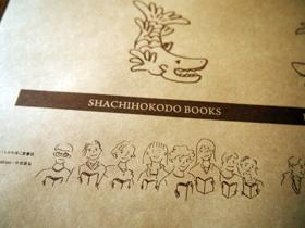 全国架空書店ブックカバー