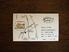 キャレトシキのショップカード