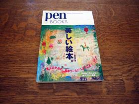 Pen BOOKS 美しい絵本