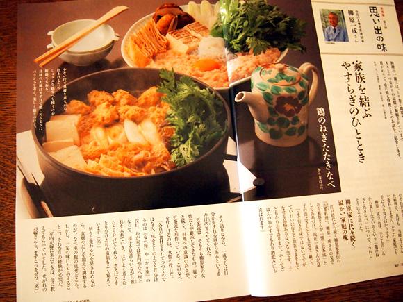 栄養と料理 1月号「思い出の味」