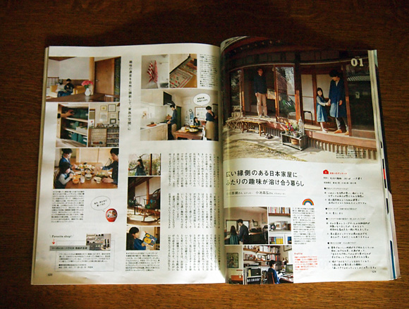 『LEE』2014年6月号「帰りたくなる家づくり」