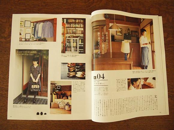 大人のおしゃれ手帖「センスが光る40代50代の家と服」