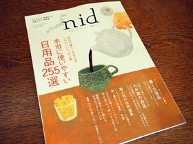 nid vol.36「わが家の良品」