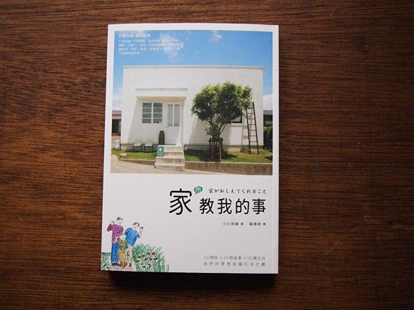 『家がおしえてくれること』台湾版