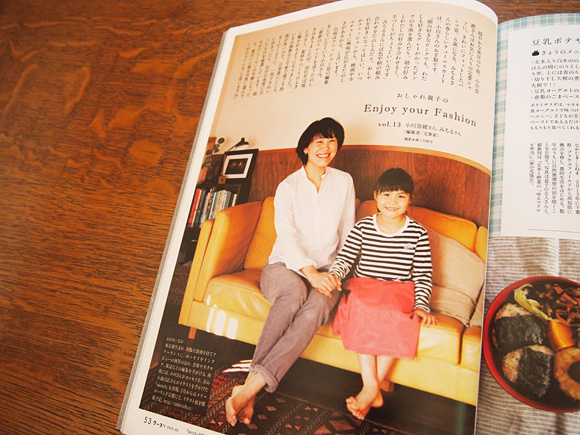 クーヨン4月号「Enjoy your Fashion」