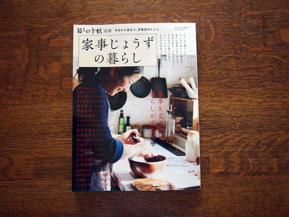 『暮しの手帖』別冊『家事じょうずの暮らし』