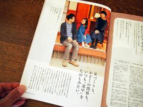 『クーヨン』2014年1月号