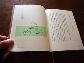 新刊『心地よさのありか』発売中