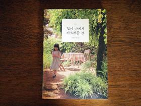 『家がおしえてくれること』韓国版