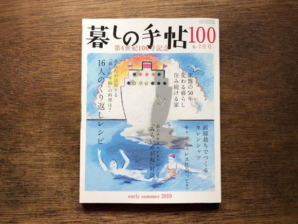 『暮しの手帖』100号で取材をしていただきました