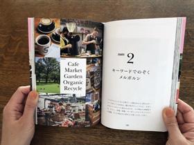 最新刊『メルボルン案内 たとえば、こんな歩きかた』