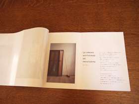 FRAMeWORK 2013 S/S カタログ