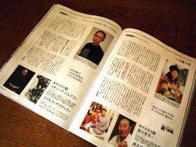 11月15日発売! Pen 男が惚れる、男たちの肖像