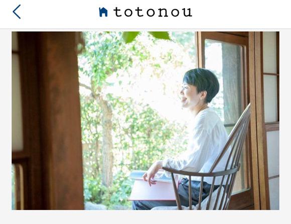 『totonou』で取材をしていただきました